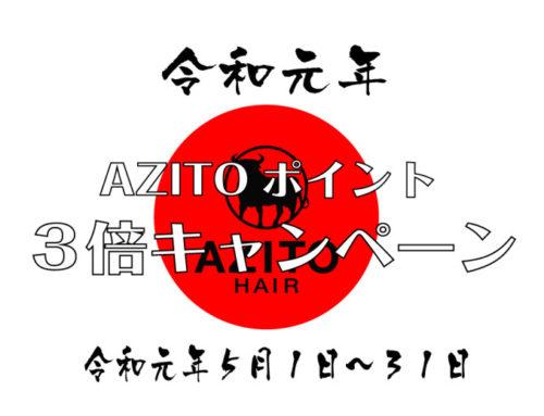 令和元年AZITOポイント3倍キャンペーン